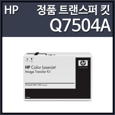 HP Color LaserJet Transfer Kit  (Q7504A) 평균 2~3일 소요